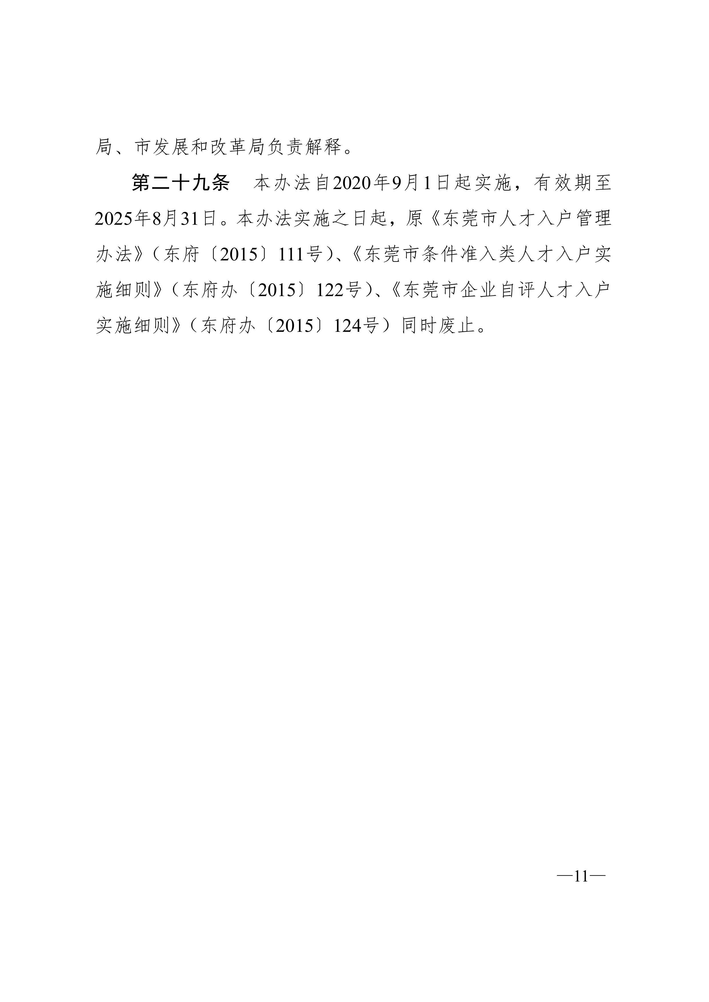 第11页.jpg