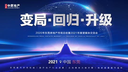 东莞新闻2020年东莞楼市总结暨2021年后市展望媒体交流会圆满落幕