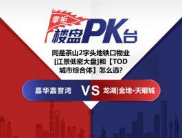 楼盘pk台:嘉华嘉誉湾VS龙湖|金地•天曜城