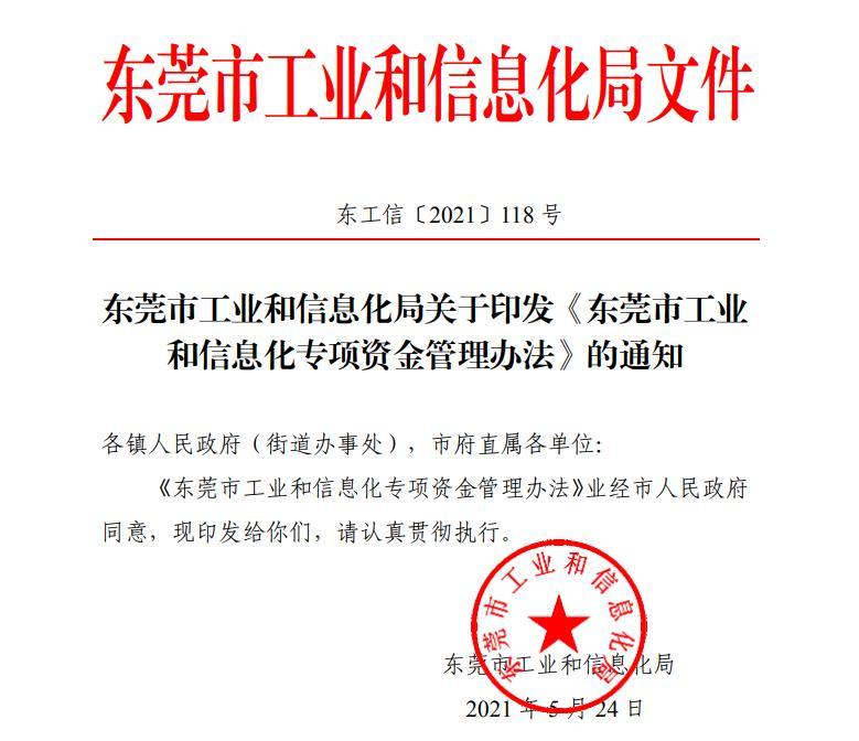 东莞市工业和信息化专项资金管理办法.jpg