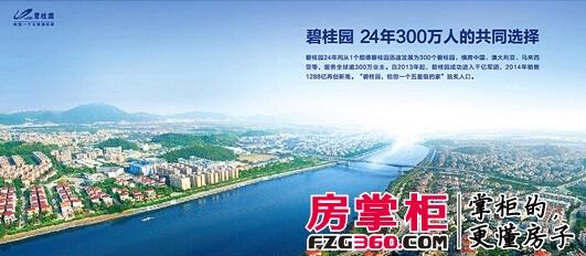 碧桂园二进容桂助力东部新城升级 凤凰湾推270方江景大宅