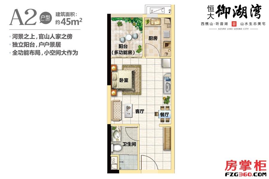 A2公寓户型