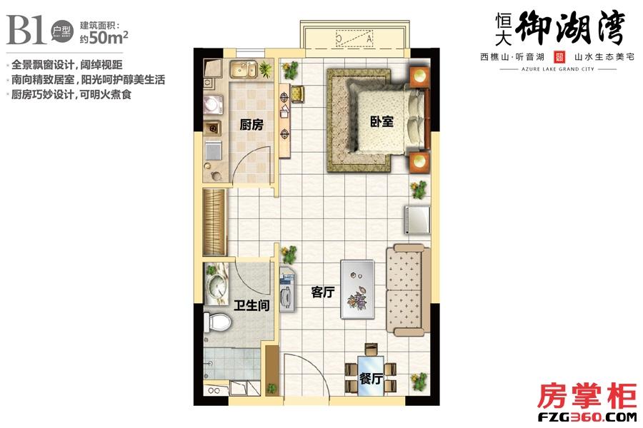 B1公寓户型