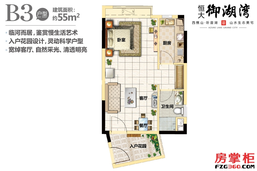 B3公寓户型