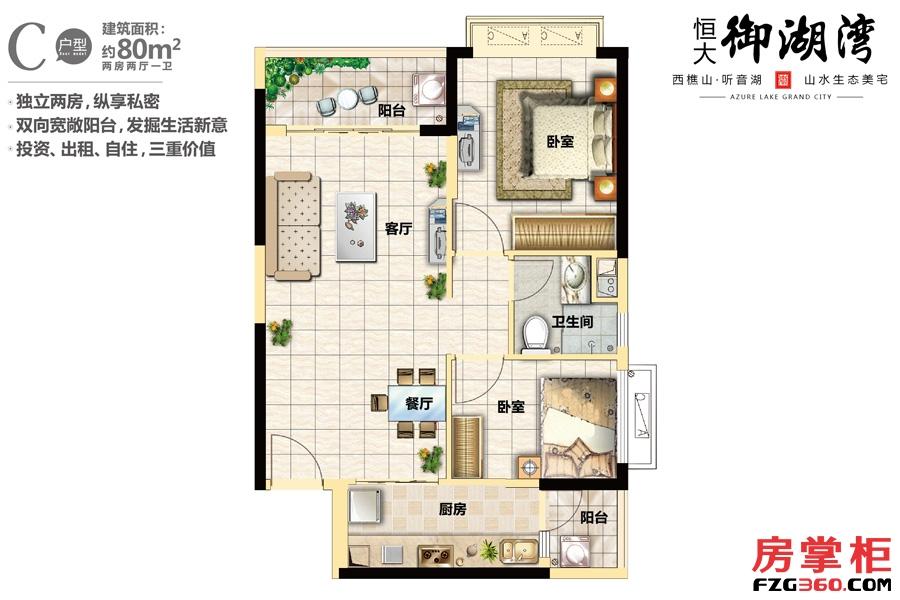 C公寓户型