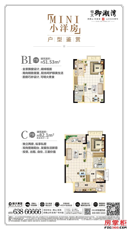 B1、C户型