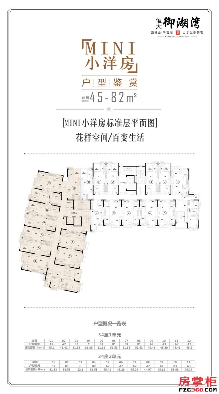 小洋房标准平面图层