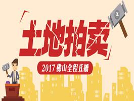 3956元/㎡!龙光5.58亿夺三水乐平新城5.6万方宅地