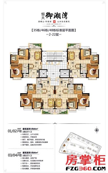 35/46/48栋洋房户型图