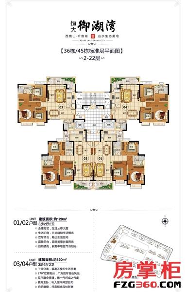 36/45栋洋房户型图