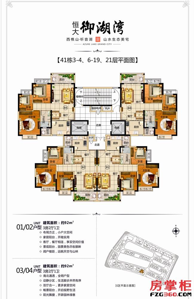 41栋平面户型图1
