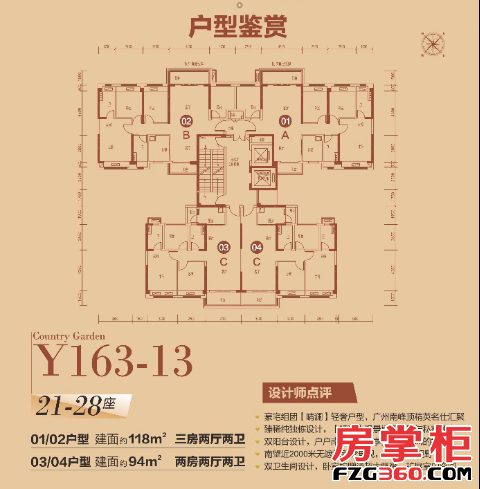 21-28座01-04户型