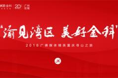 直播:金科首入华南 开启重庆寻山之旅