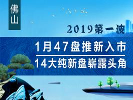 2019第一波!佛山1月47盘推新入市 14大纯新盘崭露头角