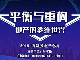 2019博鳌房地产论坛