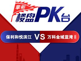 桂城两大江景盘PK:保利和悦滨江VS万科金域蓝湾Ⅱ