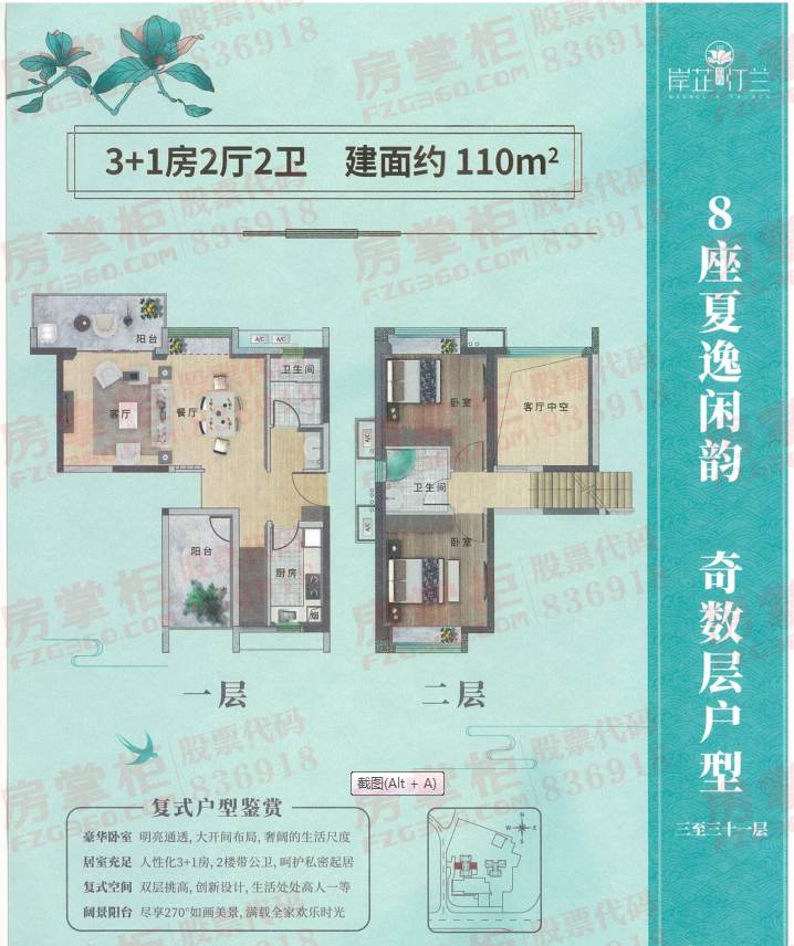 招商110方户型.png