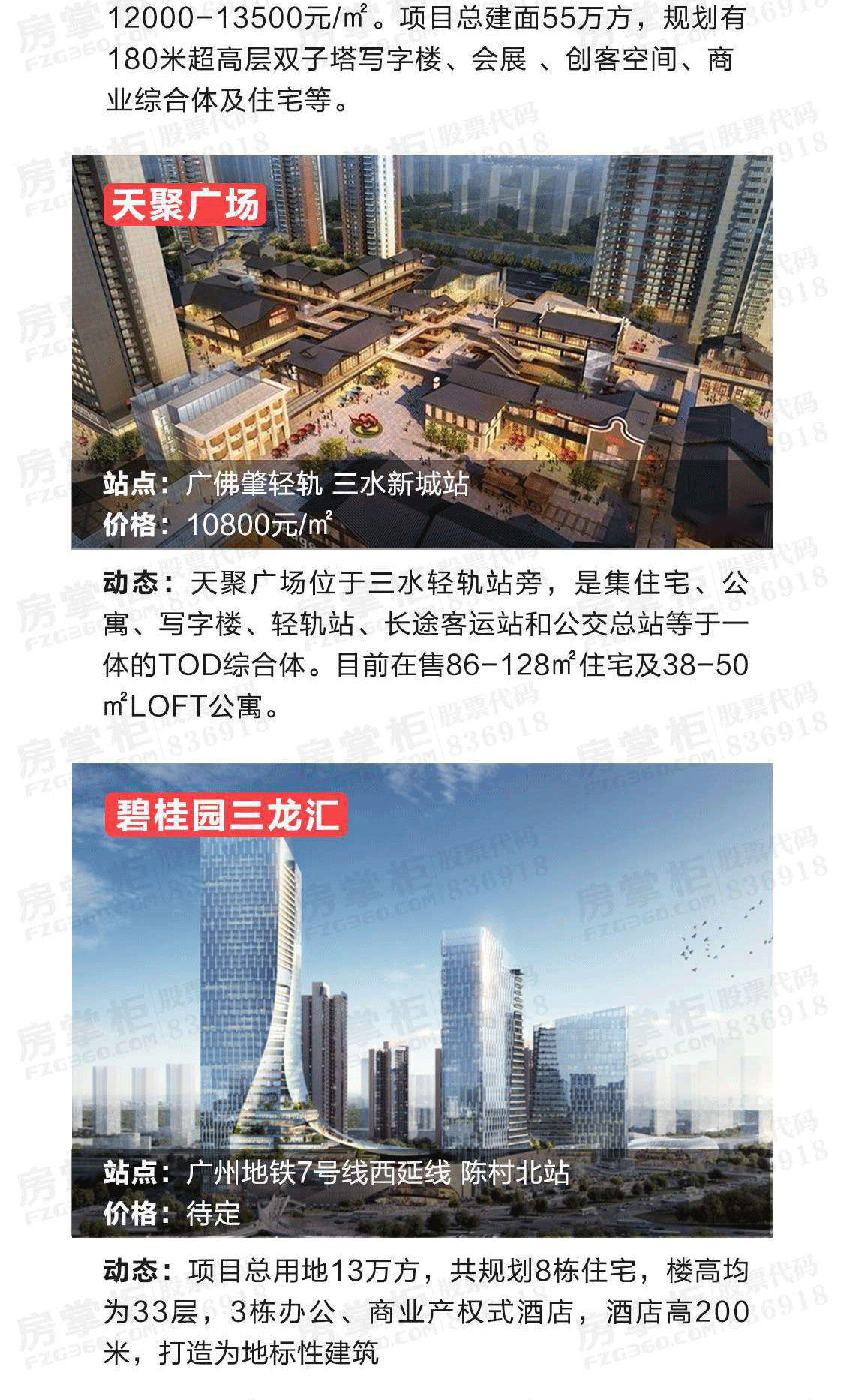 TOD水印_07.png