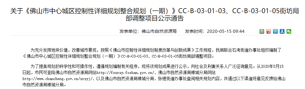 佛山自然资源局奇槎新控规.png