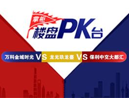 楼盘PK台:万科金域时光VS龙光玖龙臺VS保利中交大都汇