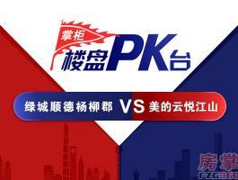 楼盘PK台:绿城顺德杨柳郡VS美的云悦江山