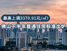 最高上调3370.91元/㎡!佛山南海、顺德公布2021年下半年普通住房标准