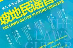 第五届珠江国际诗歌节之坡地民谣音乐会开唱 蒋明萧十三郎助阵