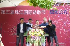 第五届珠江国际诗歌艺术节7月16日盛大启动
