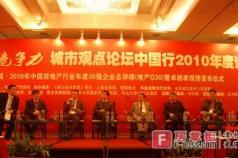 城市观点论坛中国行2010年度论坛(下)