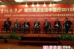 城市观点论坛中国行2010年度论坛(上)