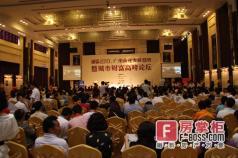 奥园广场邀请龚方雄光临广州商业发展趋势暨城市财富高峰论坛