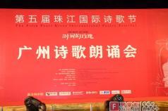 第五届珠江国际诗歌节广州诗歌朗诵会暨珠江诗歌大奖颁奖