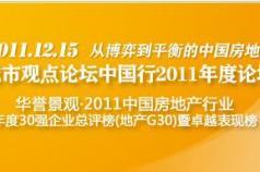 城市观点论坛中国行2011年度论坛:从博弈到平衡的中国房地产