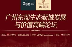 广州东部生态新城发展与价值高端论坛