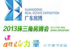 2013珠三角房博会 品牌力量筑梦理想家园