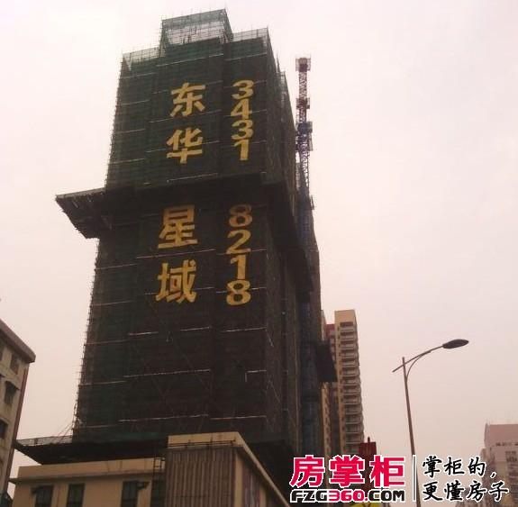 东华星域实景图