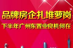 品牌房企扎堆萝岗 下半年广州东置业良机何在