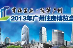 幸福置业・筑梦广州 2013年广州住房博览会