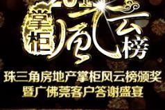 2013珠三角房地产掌柜风云榜颁奖暨广佛莞客户答谢盛宴