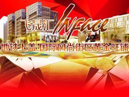 飞晟汇INFACE:地铁上盖 国际风尚街区黄金旺铺