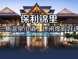 保利锦里:珠三角上的温泉小镇 休闲度假好选择