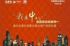 """【中惠国际金融中心】""""南沙自贸区前景及商业地产投资机遇""""高峰论坛"""