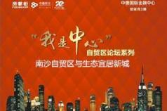 """【中惠国际金融中心】""""南沙自贸区与生态宜居新城""""论坛"""