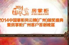 2014中国掌柜风云榜(广州)颁奖盛典暨房掌柜广州客户答谢晚宴
