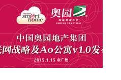 2015年1月15日中国奥园地产集团互联网战略及AO公寓v1.0发布会