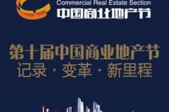 2015年4月10日第十届中国商业地产节