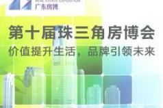 2015第十届珠三角房博会:特设城市和黔滇专区  养老地产成香饽饽