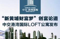 """""""新黄埔财富梦""""创富论道 中交港湾国际LOFT公寓发布"""