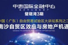 中国(广东)自由贸易试验区大讲坛系列之二:南沙自贸区效应与房地产机遇