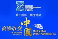 高铁改变中国――轨道交通与房地产发展高端论坛